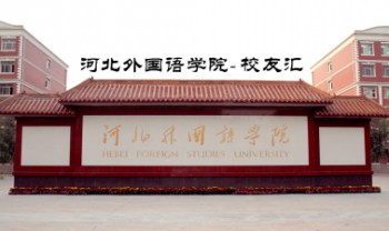 Curso será ministrado pela Universidade de Estudos Estrangeiros de Hebei